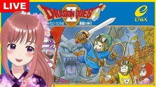 [LIVE] 【 ドラクエ2 】姫を探して 初見 ★ ドラゴンクエスト2[こはる ]女性実況 生放送★PS4 pro