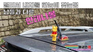 자동차용품 제작 4탄(코란도C 베어브릭 안테나볼) / …