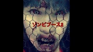 【グロ注意】ゾンビブース2 Zombie booth