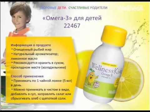 Омега 3 для детей. Купить витамины для ребенка с ОМЕГА 3