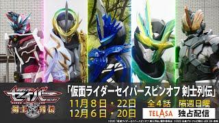 【予告】仮面ライダーセイバー スピンオフ 剣士列伝