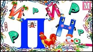 Азбука Семейка буквы П Учим русский алфавит с детьми
