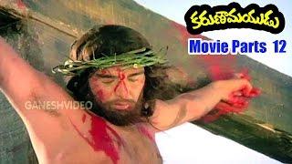 Karunamayudu Movie Parts 12/12 - Vijayachander, Kongara Jaggaiah