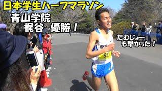 【立川シティハーフマラソン2018】日本学生ハーフマラソン