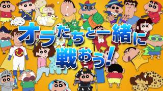 iOS/Android「クレヨンしんちゃん 夢みる!カスカベ大合戦」TVCM