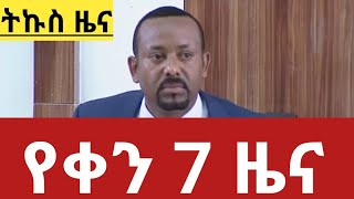 Today's Latest Ethiopian news on YouTube Oct 2018: ETV የቀን 7 ዜና