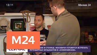 Британская группа Depeche Mode выступит с концертом в Олимпийском Москва 24