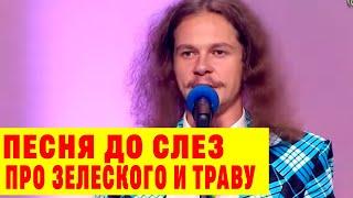 Песня ДО СЛЁЗ про Зеленского и ТРАВУ У ДОМА