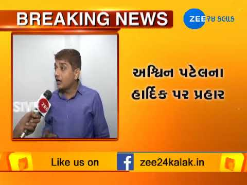 Ashwin Patel Talk with #ZEE24KALAK Attacked on PAAS leader Hardik Patel