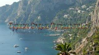 видео Туризм, отдых и путешествия