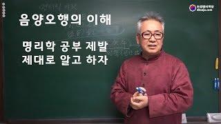 명리학 공부 제대로 알고 하자 : 음양오행의 이해(1)
