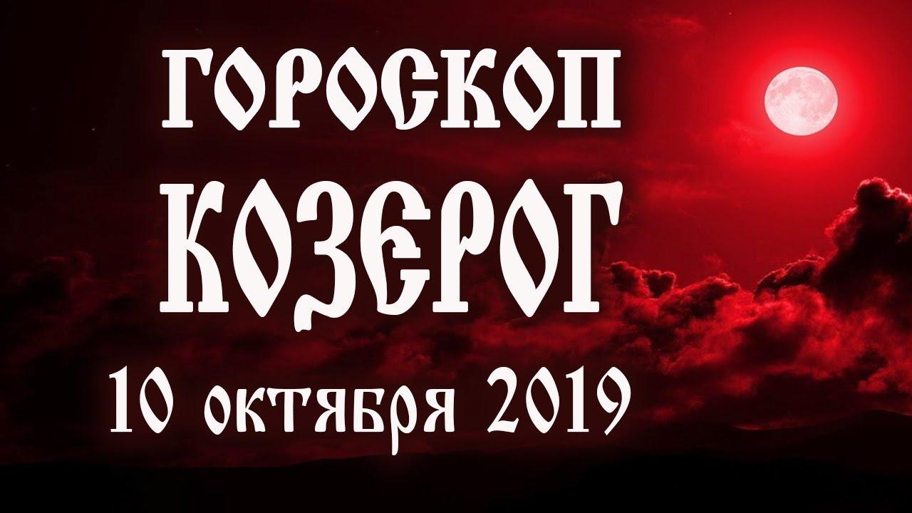 Гороскоп на сегодня 10 октября 2019 года Козерог ♑ Что нам готовят звёзды в этот день