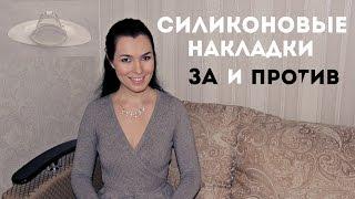 Силиконовые накладки на грудь для кормления ЗА и ПРОТИВ - от Ольга Баранчугова