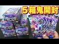 酒呑童子出るか!?妖怪アーク 2nd ~輝け!光の妖怪アーク誕生!!~【5箱開封】    Yo-kai Watch