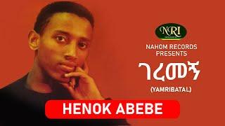 Henok Abebe – Geremegn - ሐኖክ አበበ - ገረመኝ - Ethiopian Music