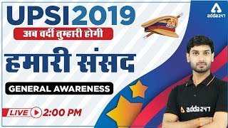UP SI 2019 | General Studies | Indian Parliament