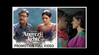 Angrezi Mein Kehte Hain (अंग्रेजी में कहते हैं) Bollywood Movie Promotion Video   Sanjay Mishra