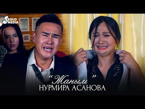 Нурмира Асанова - Жаным / Жаны клип 2020