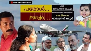 Parole/പരോൾ /Malayalam Short film