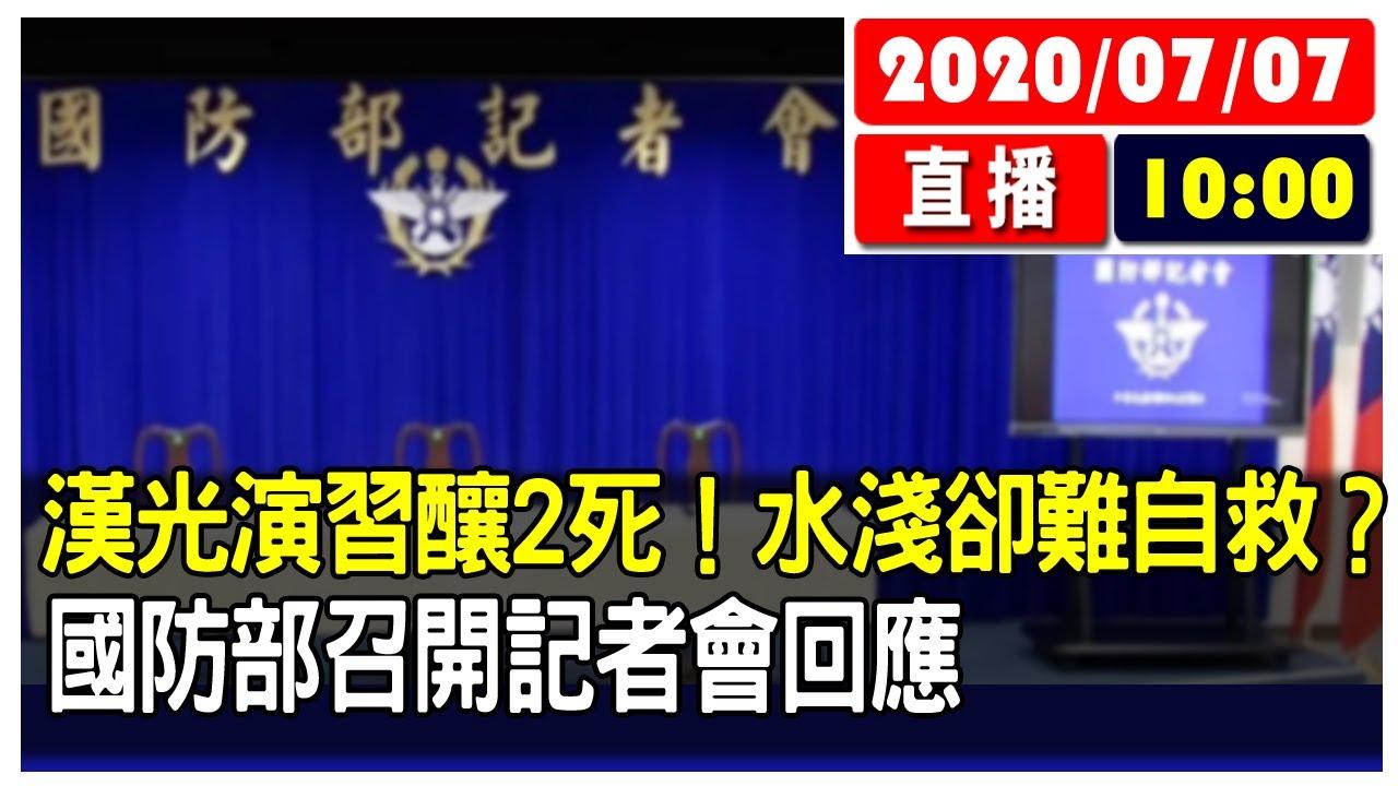 【現場直擊】漢光演習釀2死!水淺卻難自救?國防部召開記者會回應 20200707
