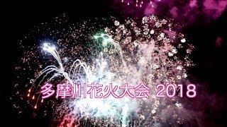 多摩川花火大会2018    ハイライト  【FullHD60fps】