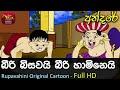 අන්දරේ බිසවට බිරිද මුණගස්වපු හැටි - Andare - 01 - Sinhala Cartoon