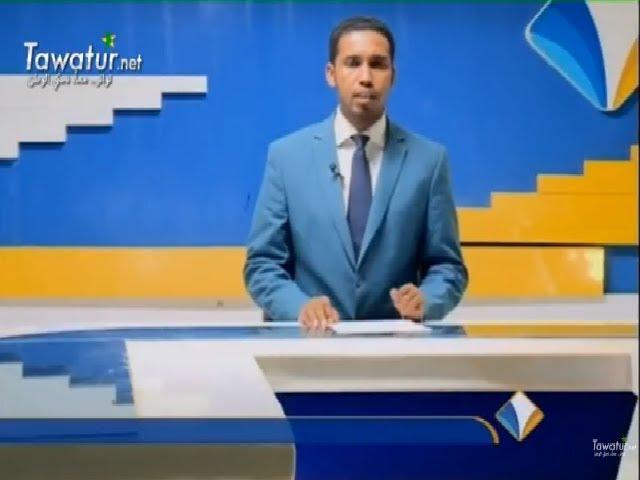 نشرة أخبار قناة المرابطون 07-07-2017- محفوظ ولد السالك