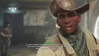Здравствуй Престон - Fallout 4 Выживание 2018 02