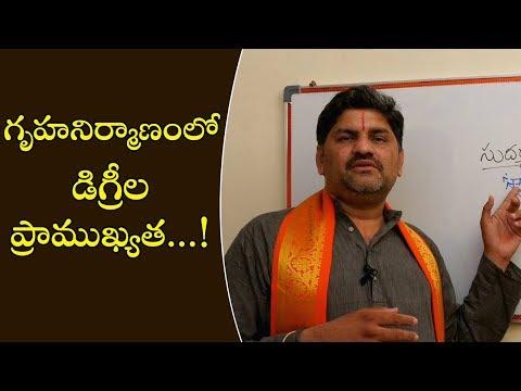 గృహనిర్మాణంలో డిగ్రీల ప్రాముఖ్యత | Importance of degrees in construction | Gruha Vastu