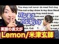 【英語リスニング】英語の長文が米津玄師のLemonの歌詞だったら気付く?気付かない?