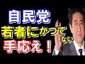 【安倍晋三】生田よしかつがズバリ!野党になった経験を踏まえ政策を伝えてきた手応え…首相の本音