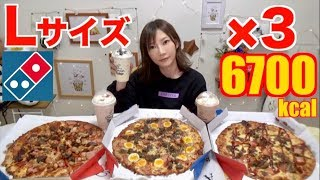 【MUKBANG】 [Domino's Pizza] 3 L-Sized Pizzas!! 3 Angus Beef Pizzas + 3 Shakes [6700kcal] [Use CC]
