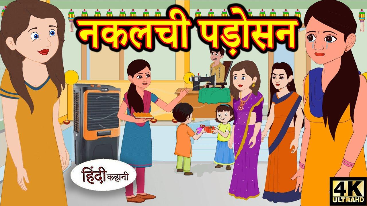 नकलची पड़ोसन  Story in Hindi | Kahani Nakalchi Padosan | Hindi Moral Stories