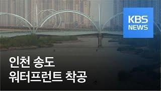 '동양의 베네치아'…인천 송도워터프런트 착공 / KBS…