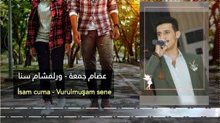 اغنية جديد عصام جمعة ورلمشام سنا ( ياندربسان مانى ) كاملا مع كلمات İsam Cuma Vurulmuşam sene