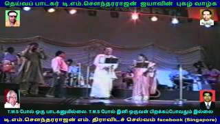 T M SOUNDERARAJAN AND TMS BALRAJ AND TMS SELVAKUMAR IN SOUTH AFRICA LIVE SHOW 80svol 5