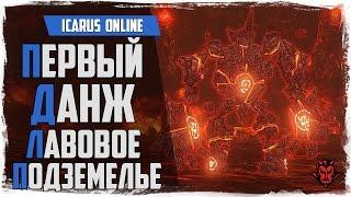 Icarus Online. Первый данж! Лавовое подземелье