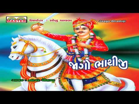Jaago Bhathiji By Natvar Chauhan, Vanita Barot | Bhathiji Maharaj Songs | Gujarati Devotional Songs