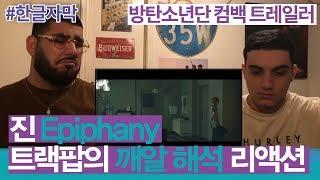 'TrackPop'과 함께하는 방탄소년단 컴백트레일러 'Epiphany' 영상 해석 리액션