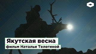 Якутская весна: чем на самом деле недовольны якуты?