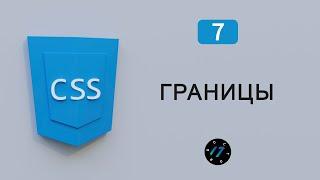 Границы в css, Свойство border css и border-radius css, Скругление углов, Видео курс по CSS, Урок 7