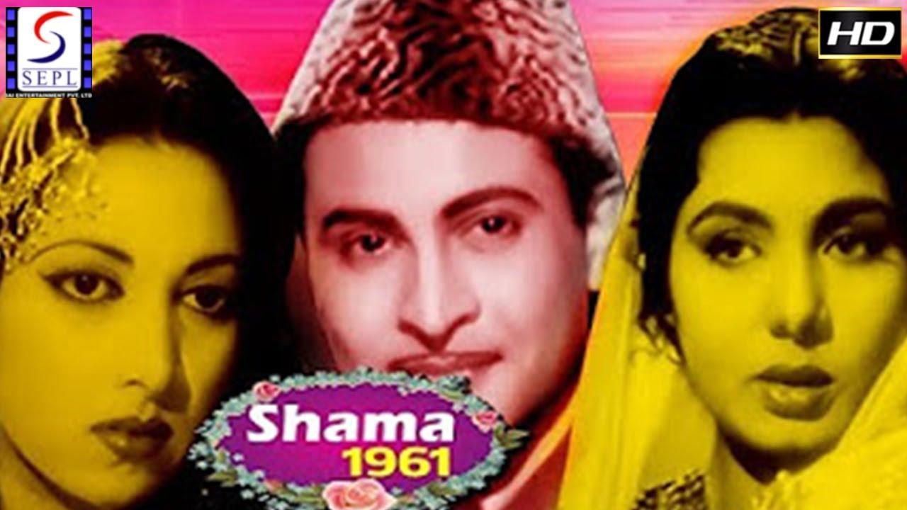Download Shama (1961) Superhit Classic Movie | शमा | Vijay Dutt, Nimmi