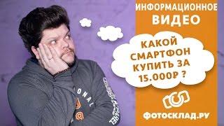 Как выбрать смартфон за 15 тысяч? Обзор от Фотосклад.ру