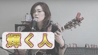 アンジェラ・アキさんの輝く人がきっかけでギターを始めました 江別市の...