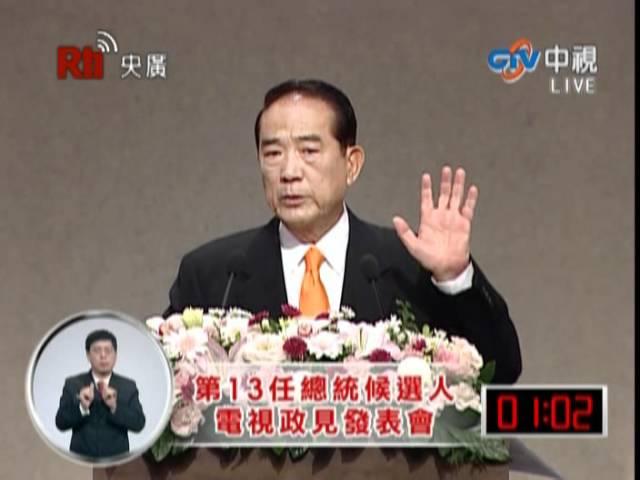 2012 最後一場 總統電視政見發表( 2012‧1‧6 ) 第二輪(完整版之2/3)