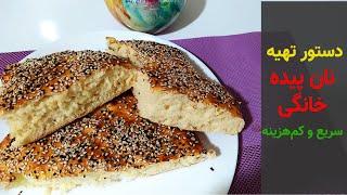 دستور تهیه نان پیده خانگی سریع و کم هزینه | بانوی با سلیقه