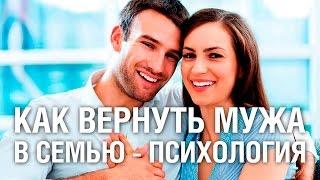 Как вернуть мужа в семью психология