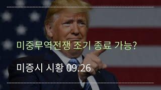 미중무역 전쟁 빨리 끝난다? 9.26 시황