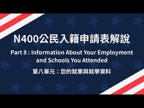 N400 第八單元 Part 8 Information About Your Employment and Schools You Attended