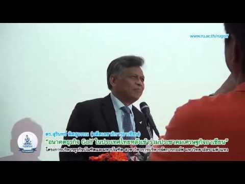 """1/6 ดร.สุรินทร์ พิศสุวรรณ """"อนาคตธุรกิจกอล์ฟในประเทศไทยหลังเข้าร่วม ASEAN"""""""